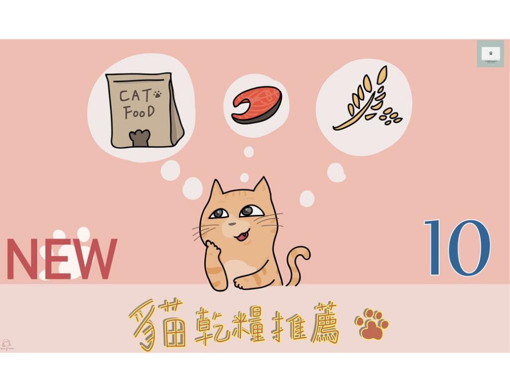年度貓乾糧推薦