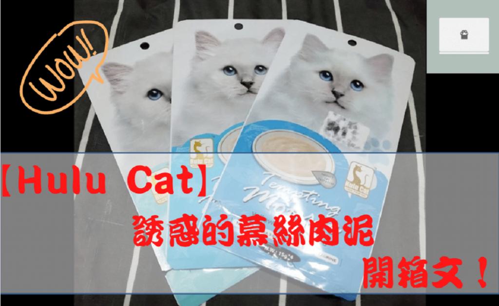 【開箱文】Hulucat慕斯肉泥! 讓愛貓有如中毒般享用的小點心!
