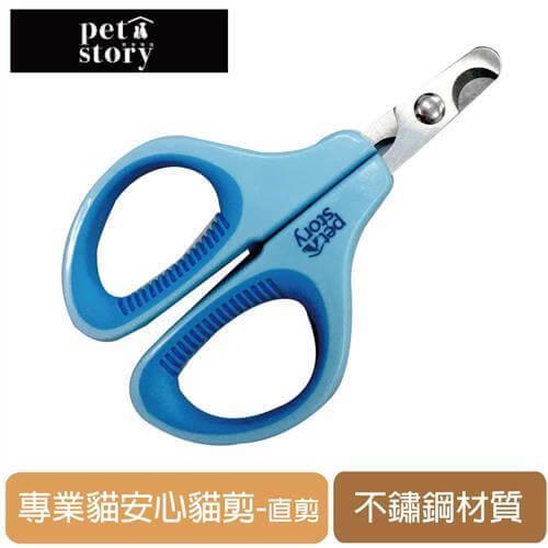 貓咪指甲刀