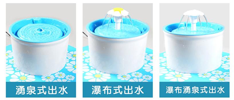 貓咪飲水機-花朵噴泉飲水機 3種出水模數