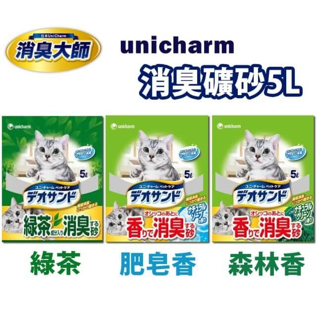 貓砂推薦-Unicharm 消臭礦砂