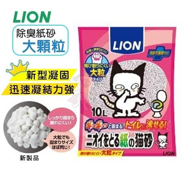 貓砂推薦-Lion 除臭紙砂