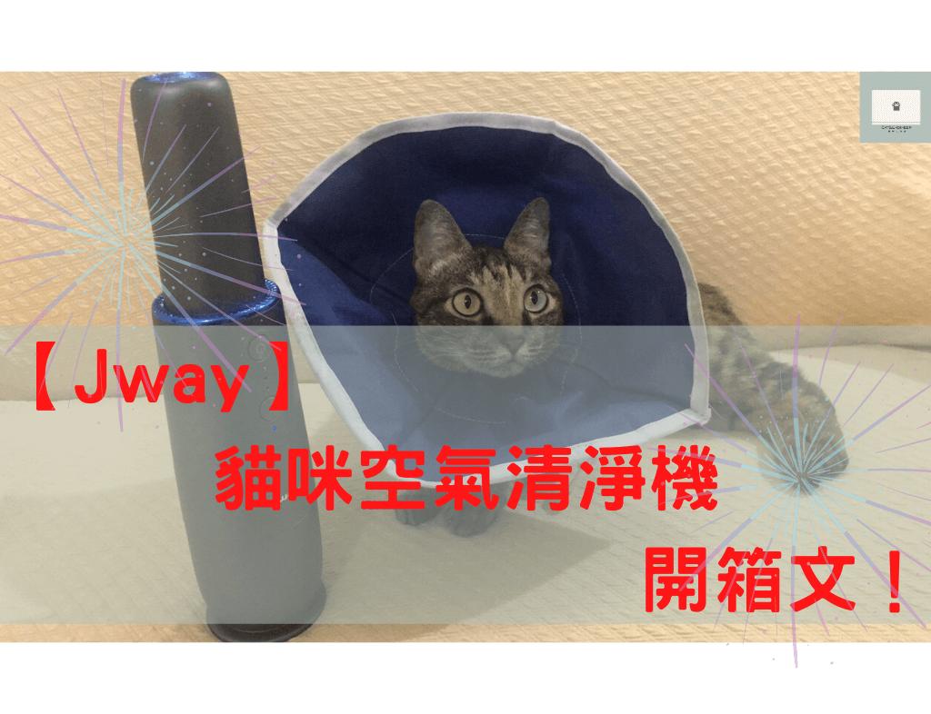 【開箱文】Jway空氣清淨機!一機兩用給貓咪乾淨且清新的環境!