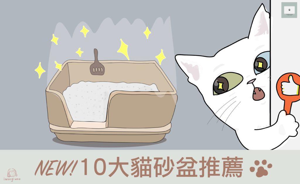 【2021年最新版】10款人氣貓砂盆推薦!幫主子選一個吧!