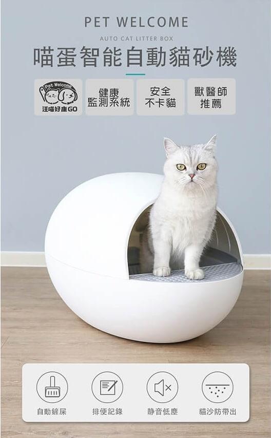 Pet manager 喵蛋智能自動貓砂機推薦