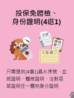 動物保險的特色4