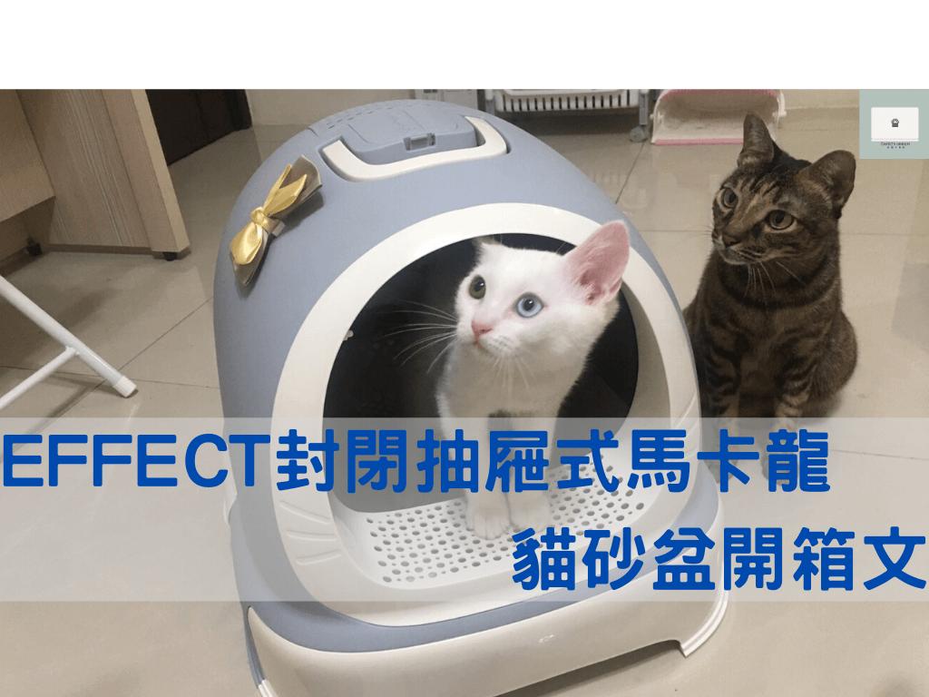 Effect封閉抽屜式馬卡龍貓砂盆開箱!推薦這款特殊設計貓砂盆給貓!