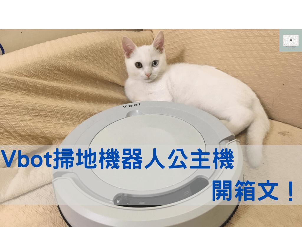 VBOT公主機!推薦給貓奴們用的掃地機器人!