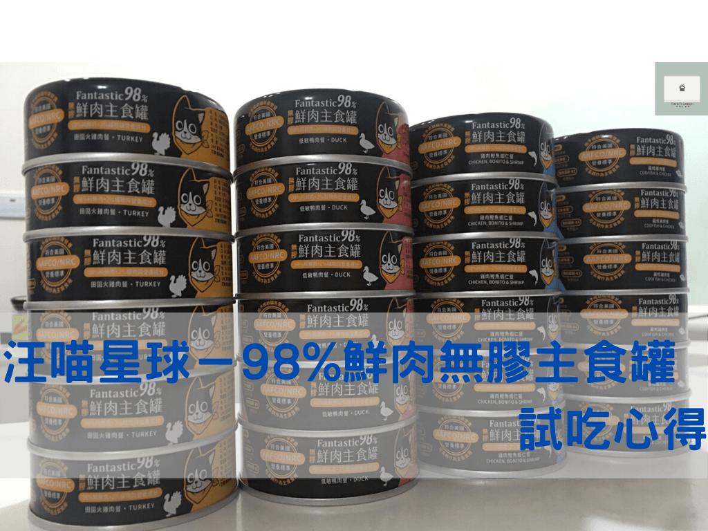 汪喵星球貓用98%鮮肉無膠主食罐試吃心得與評價!