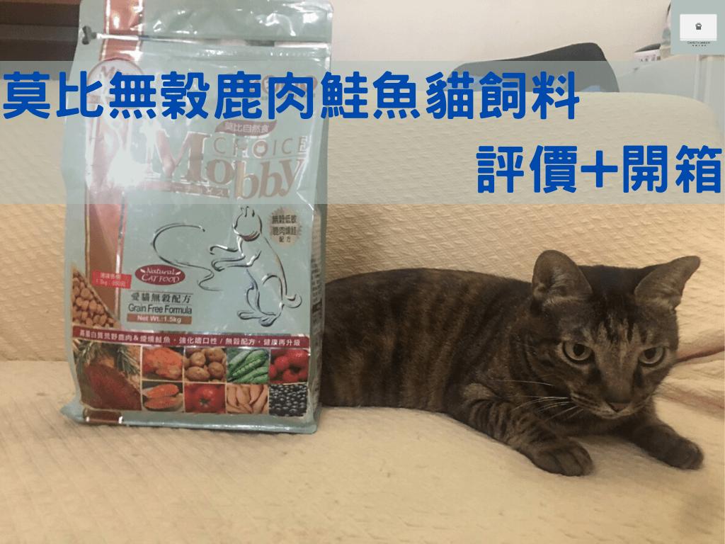 莫比無榖鹿肉鮭魚貓飼料評價