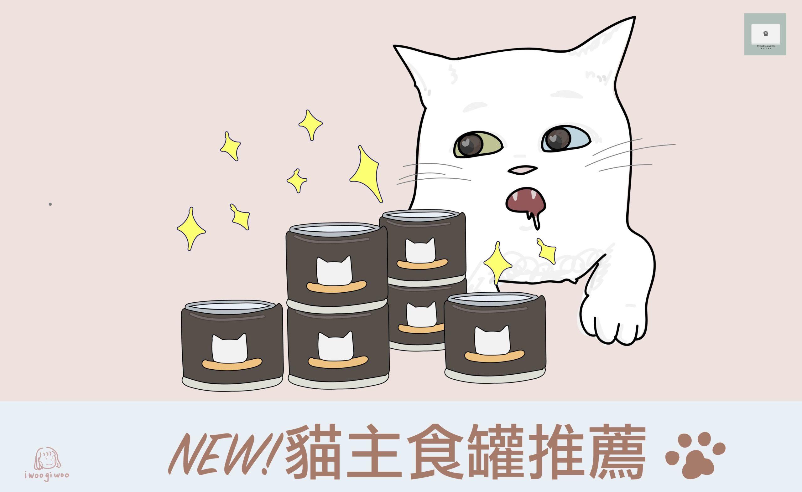 貓主食罐頭推薦 最新版