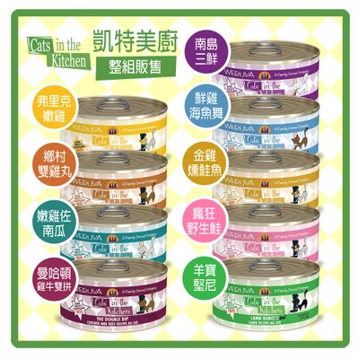 CITK 凱特美廚主食貓罐推薦