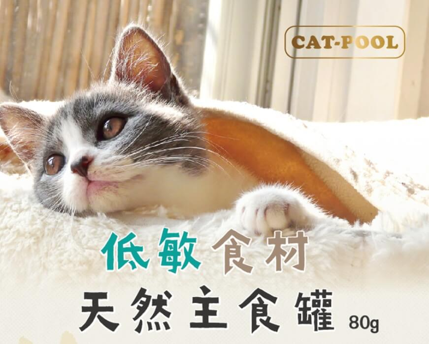 貓侍低敏無鼓主食罐推薦