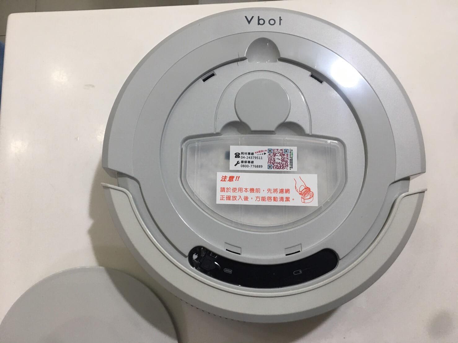 VBOT掃地機器人 開蓋