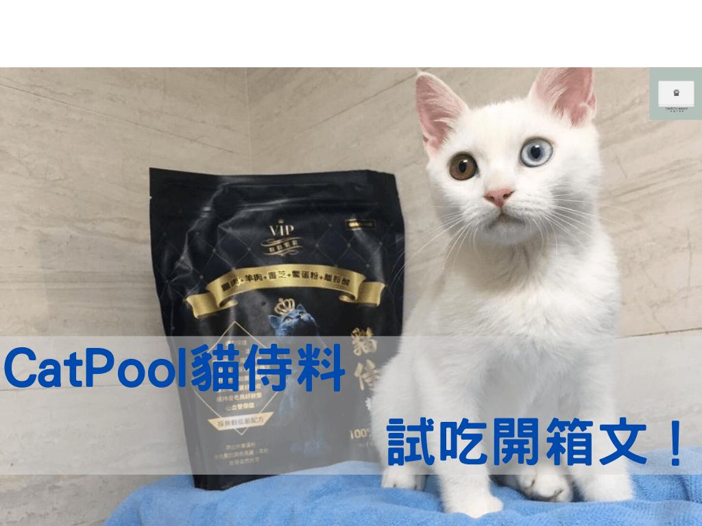 貓侍料推薦