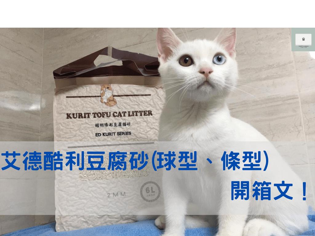 艾德酷利豆腐砂評價開箱!推薦給正在找好用又便宜貓砂的你!