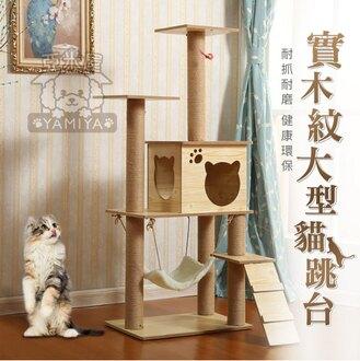貓跳台推薦 實木紋