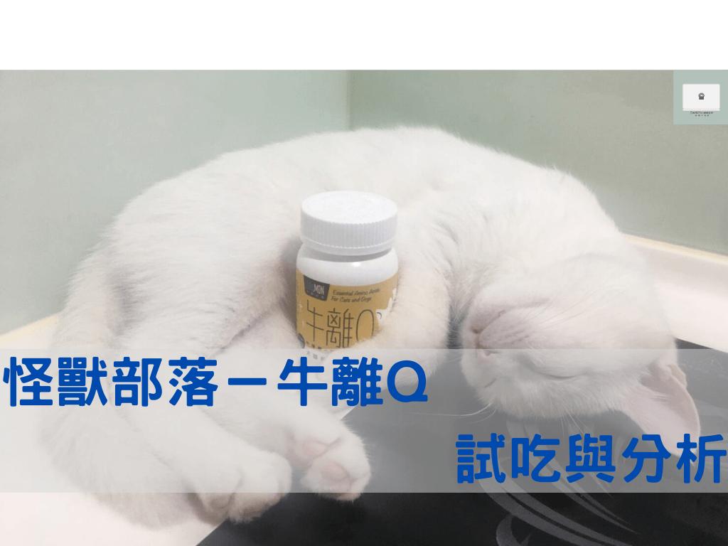 什麼是牛離Q?牛離Q對貓來說又有什麼作用?