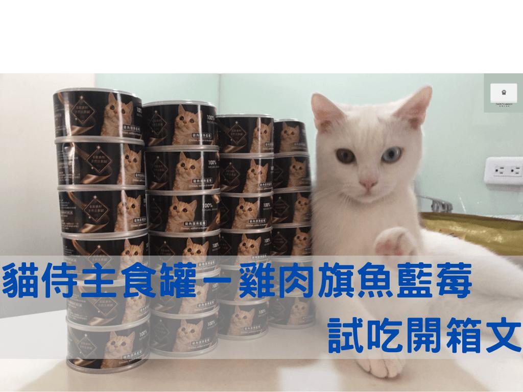 貓侍主食罐推薦