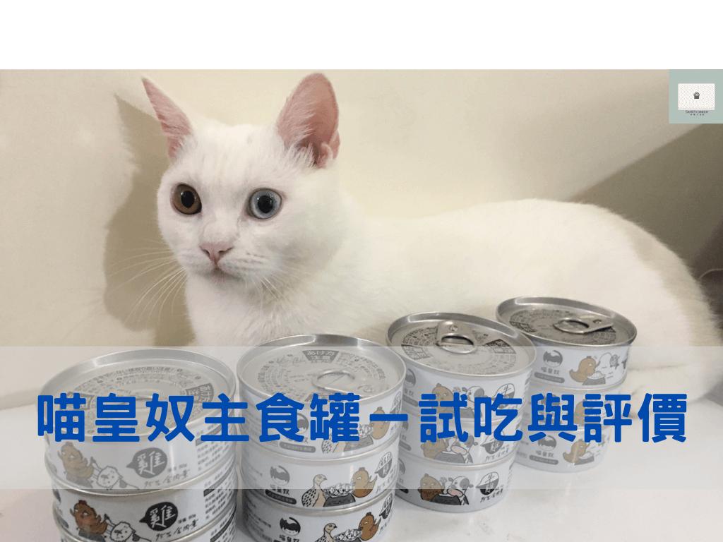 喵皇奴主食罐試吃評價!貓咪絕對可以嘗試的新興廠商!