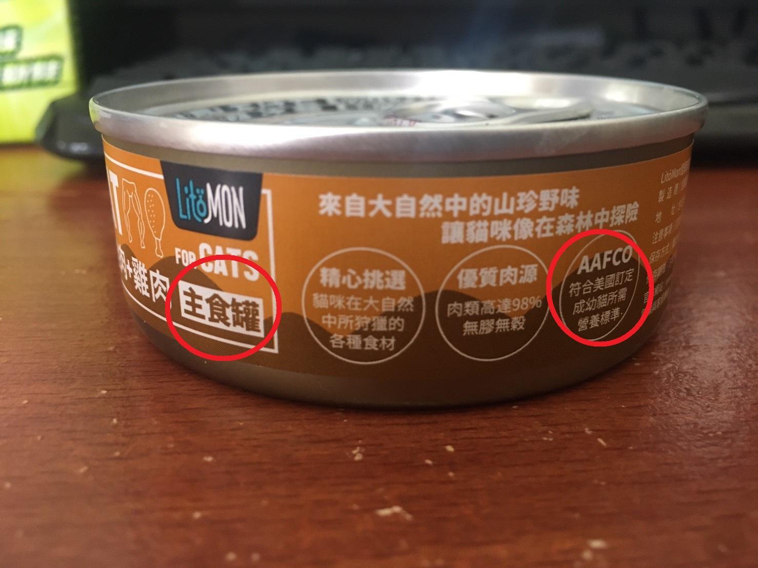 貓主食罐副食罐分辨