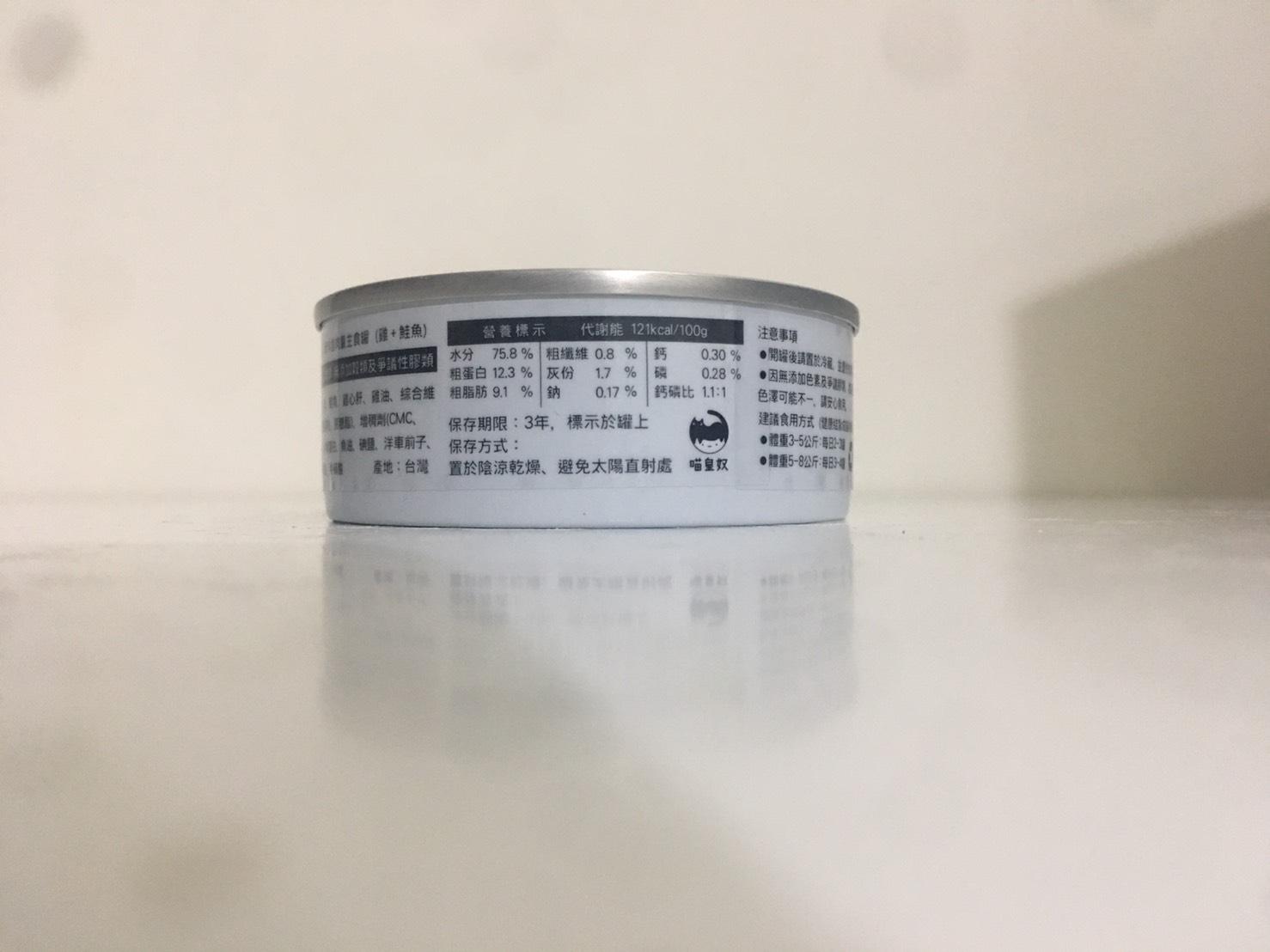 喵皇奴主食罐-雞肉+鮭魚營養