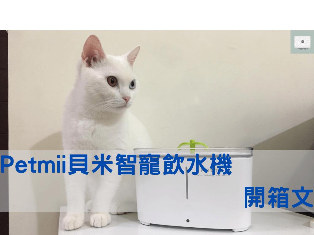 Petmii貝米智寵飲水機開箱與評價!增加貓咪喝水的意願!
