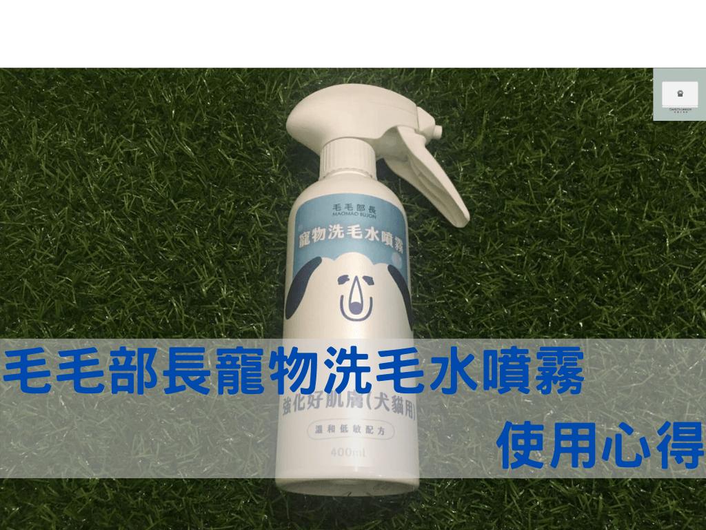 【毛毛部長】溫和低敏寵物洗毛水噴霧-貓用快速洗澡心得!