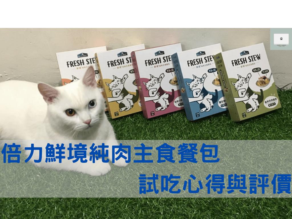 【倍力】貓主食餐包!試吃心得與分析!主食罐之外的好選擇!