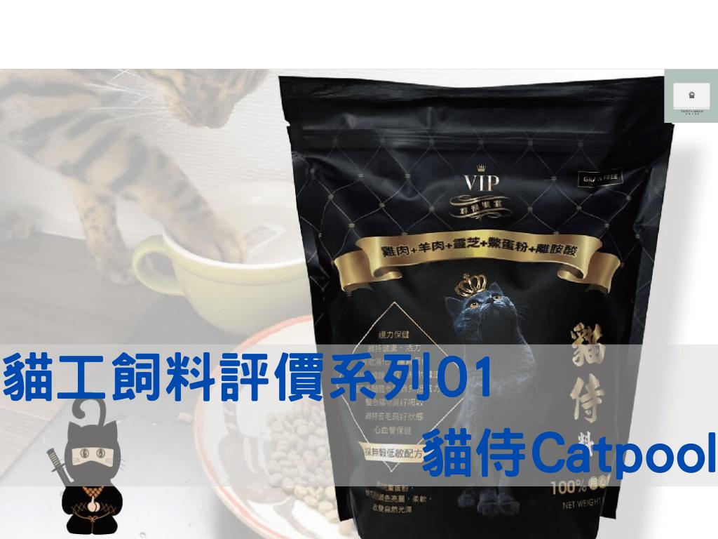 「貓侍貓飼料」貓飼料分析評價與選購推薦系列01