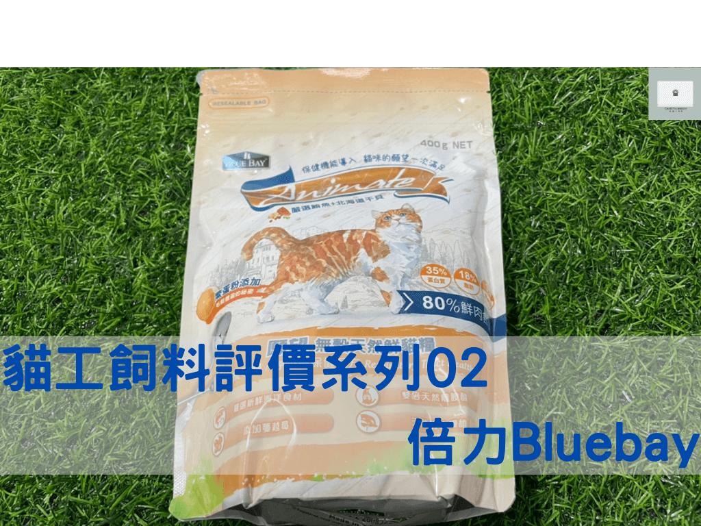 「倍力貓飼料」貓飼料分析評價與選購推薦系列02