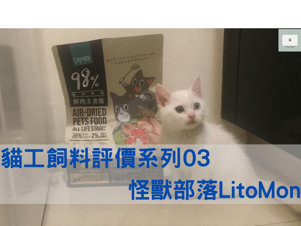 「怪獸部落貓飼料」貓飼料分析評價與選購推薦系列03