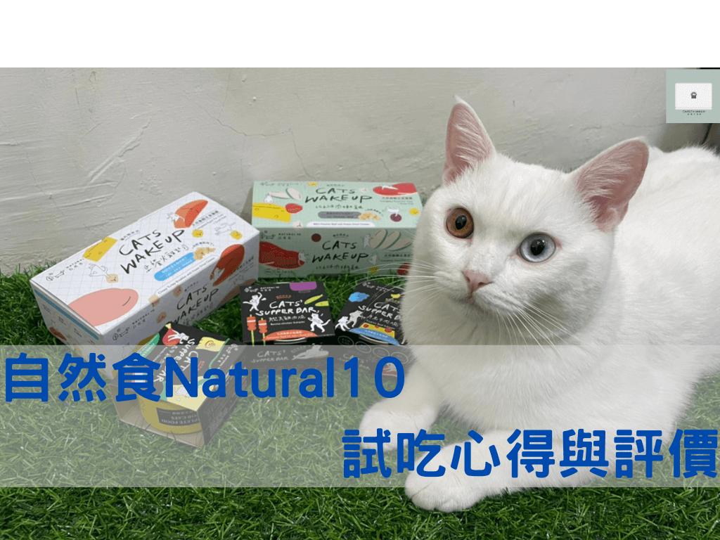 【Natural 10 自然食】主食罐試吃評價!貓咪一天獨有的套餐組合!