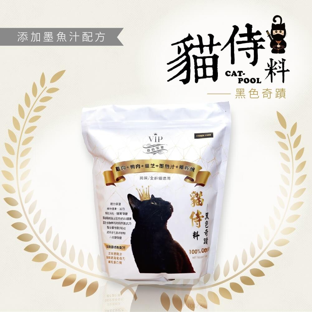貓侍評價2