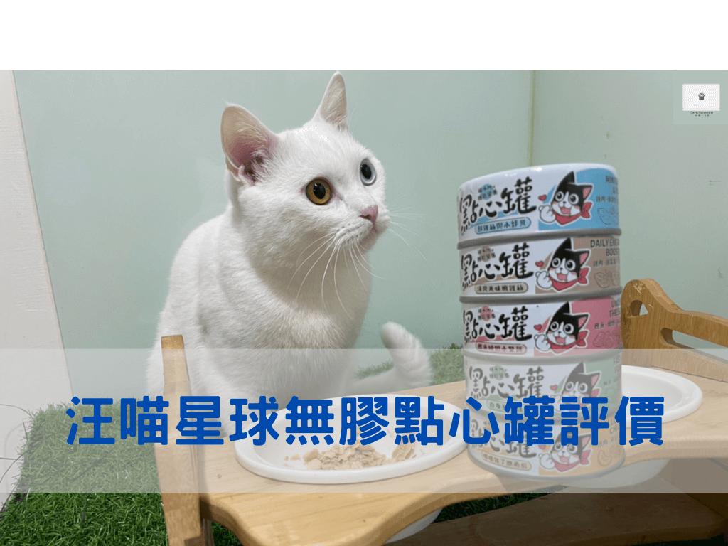 【汪喵星球】無膠點心罐全口味評價!值得推薦的貓副食罐!