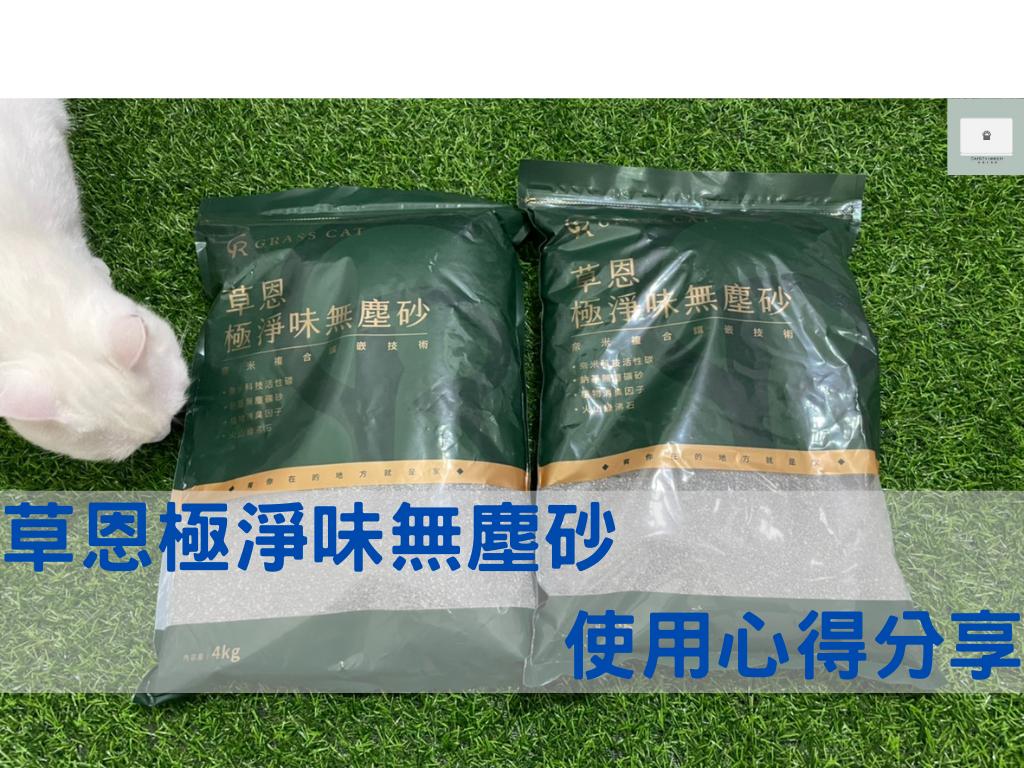 【礦砂推薦】草恩貓砂使用心得與評價!一款主動除臭又無粉塵的貓砂!