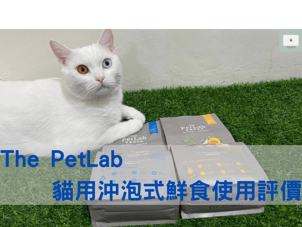 The PetLab 貓用沖泡式鮮食使用評價