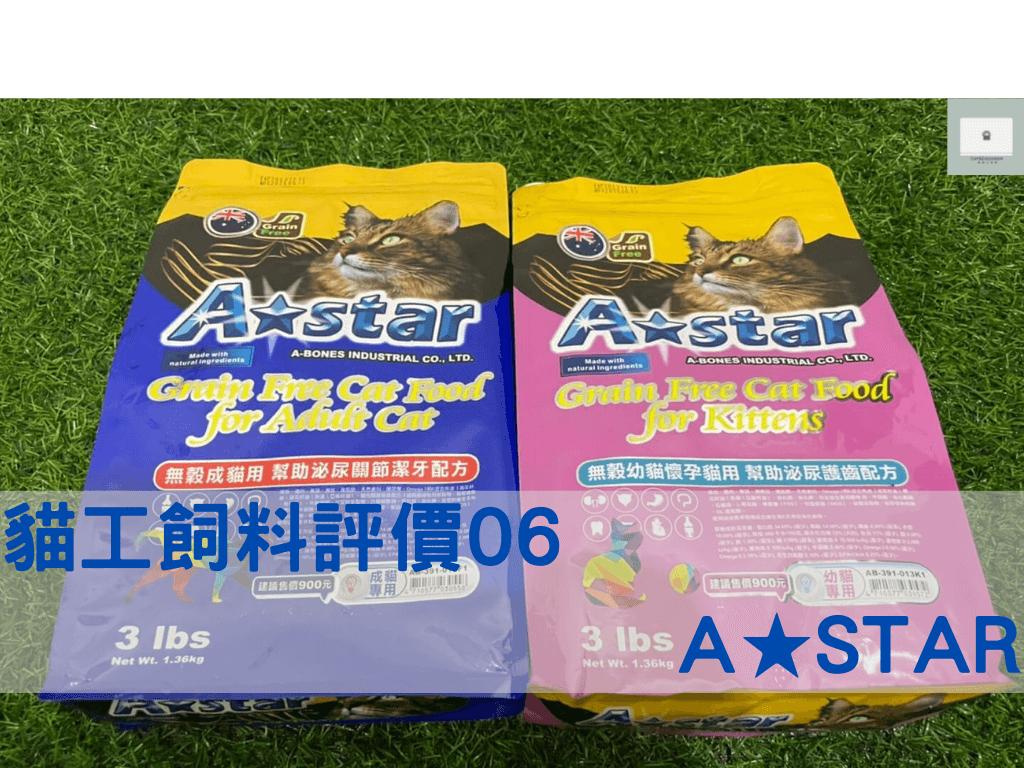 A★STAR貓飼料評價