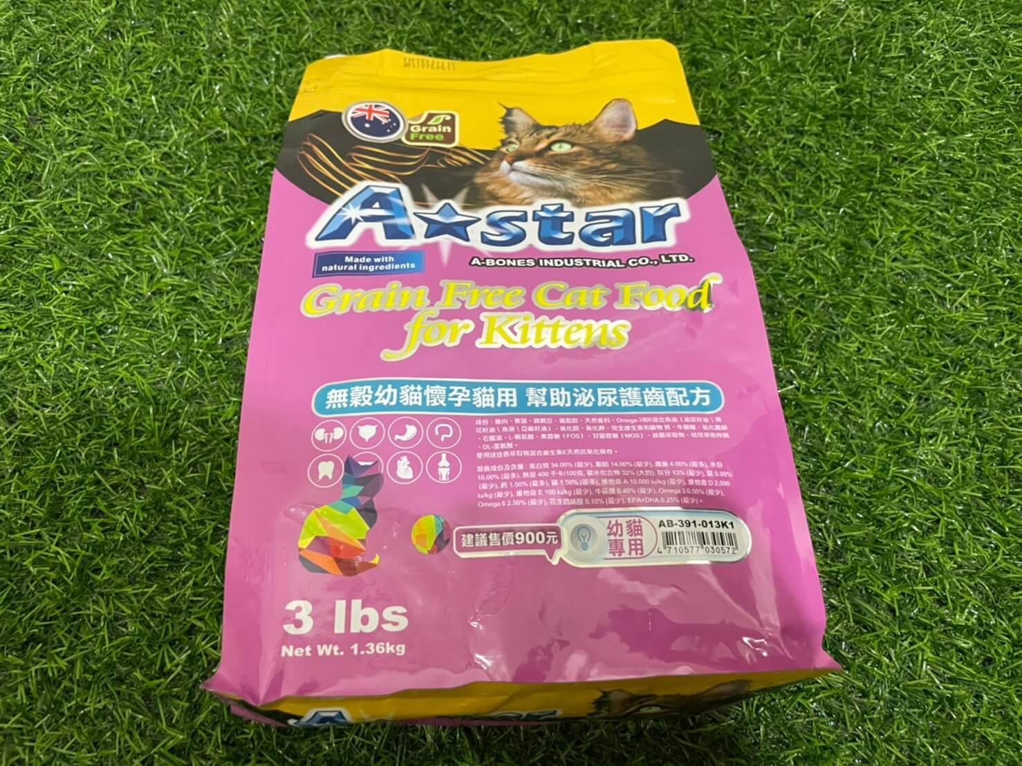 A★STAR貓飼料評價3