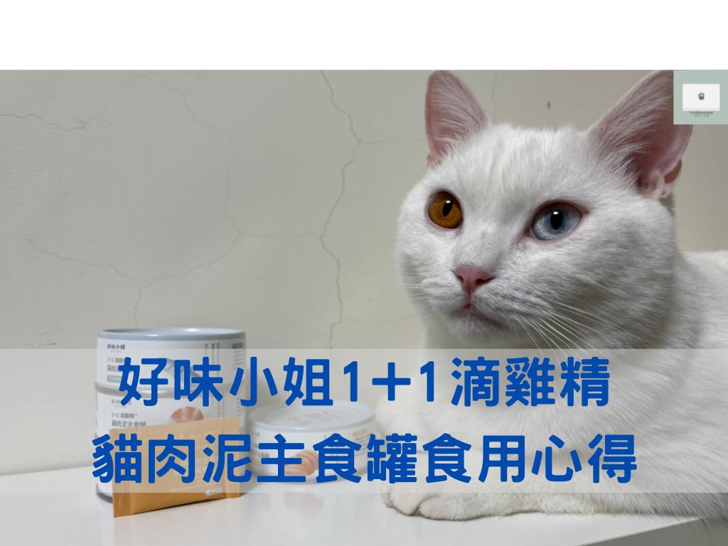 【好味小姐】1+1滴雞精貓肉泥主食罐!保留完整營養元素的貓主食罐!