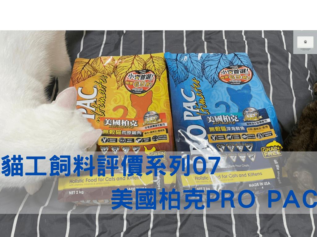 「美國柏克無穀貓飼料」貓飼料分析評價與選購推薦系列07