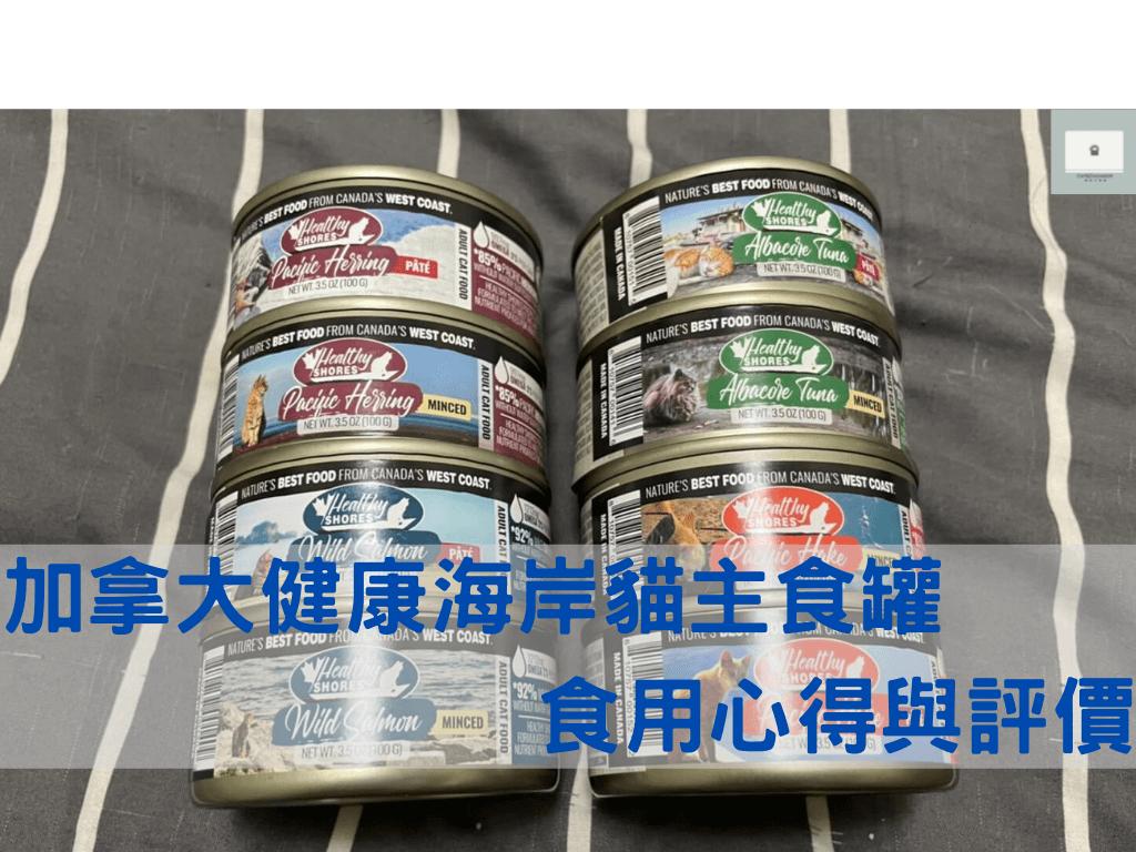 【加拿大健康海岸】貓主食罐開箱與心得評價!一款超新鮮的海魚貓罐!人寵一起享用!